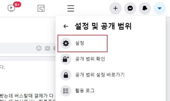 페북 계정 탈퇴 방법 2