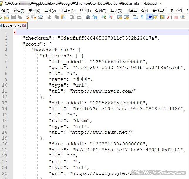 구글 크롬 즐겨찾기 폴더 북마크 폴더 위치 및 파일 bookmarks