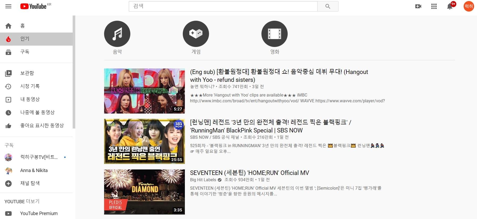 유튜브-영상-다운로드3