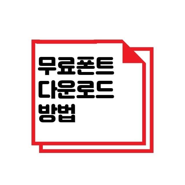 무료폰트 다운 소개 썸네일