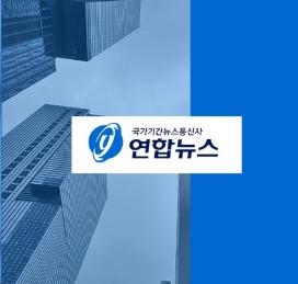 충격! 연합뉴스, 32일 간 네이버.카카오에 기사 못보내