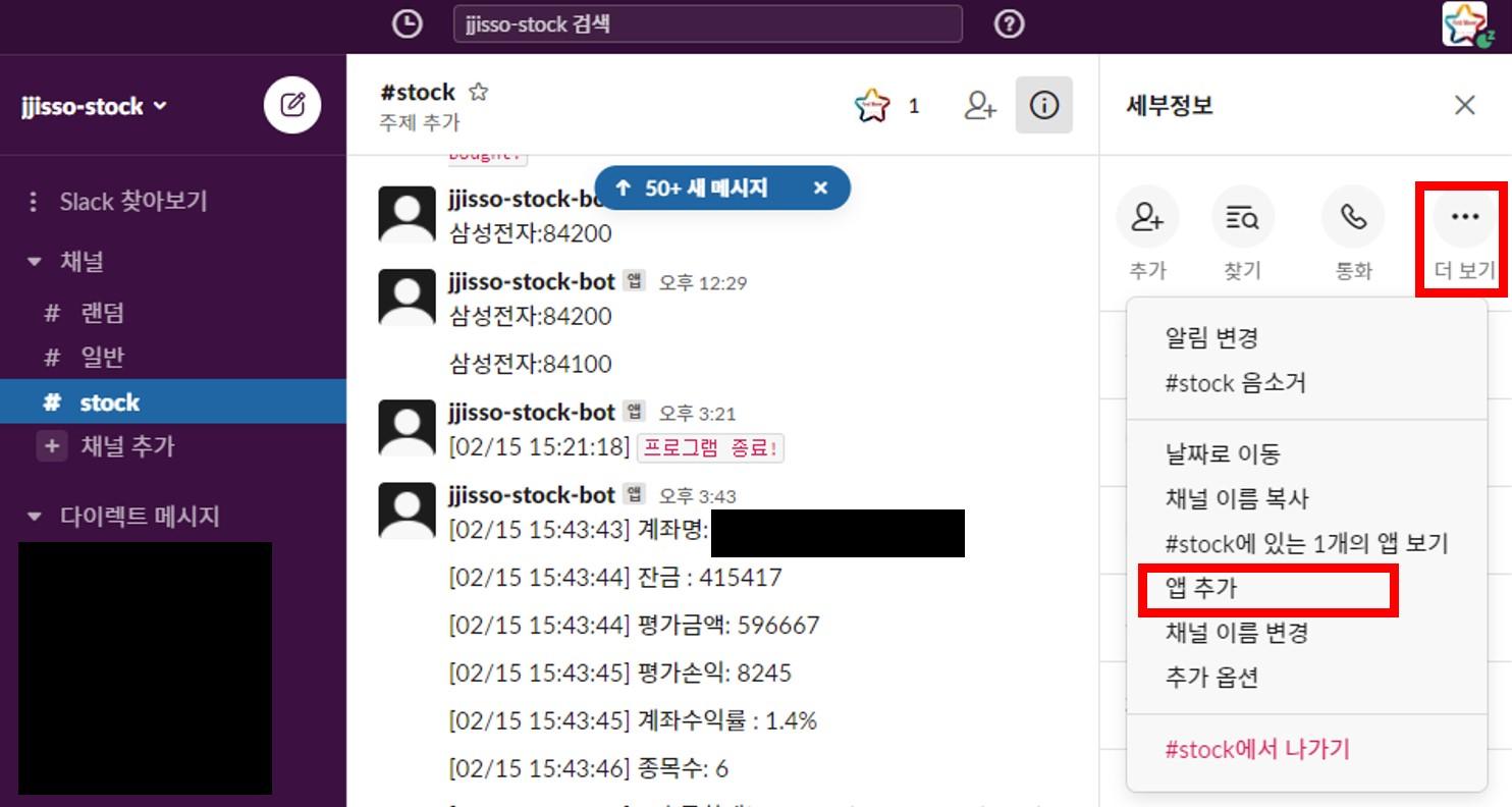 앱추가를 통해서 stock-bot을 대화상대에 참여시켰다.