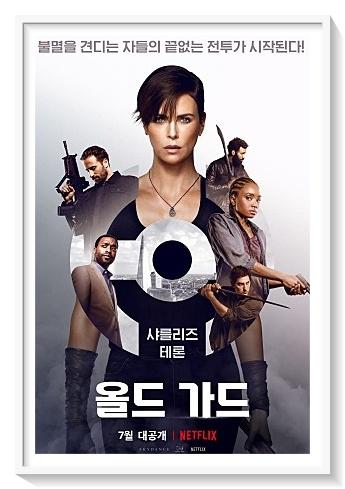 올드가드 명대사 샤를리즈테론 넷플릭스 추천영화