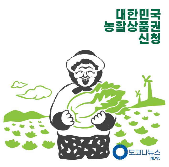 대한민국-농할상품권 신청