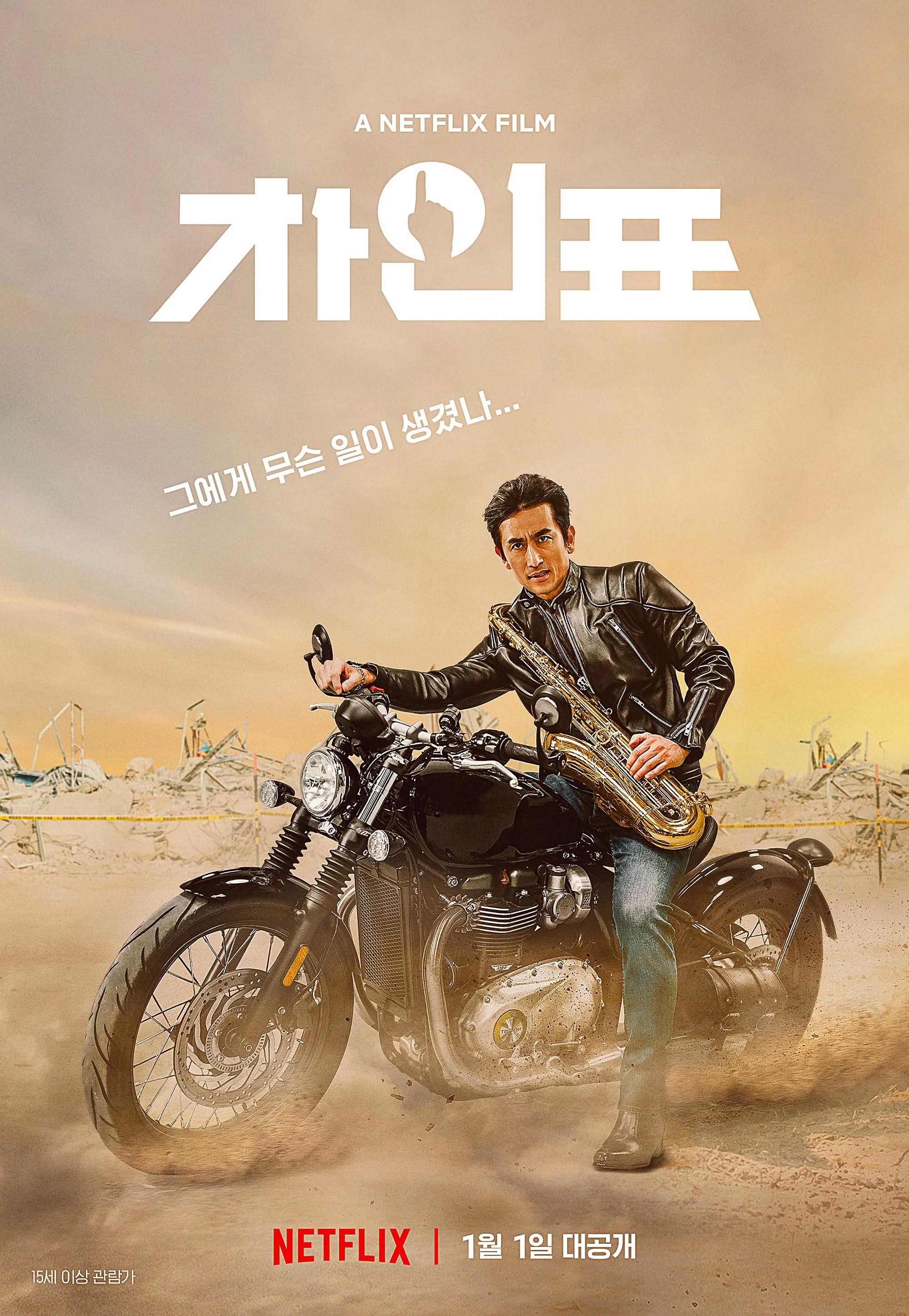 영화 차인표 포스터