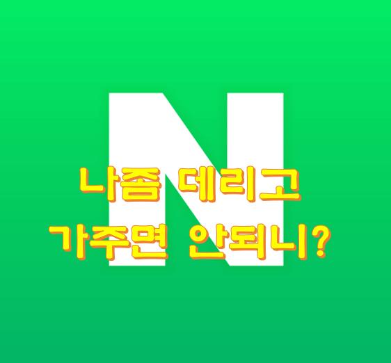 네이버-로그
