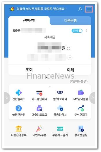 신한은행 쏠편한 직장인대출S