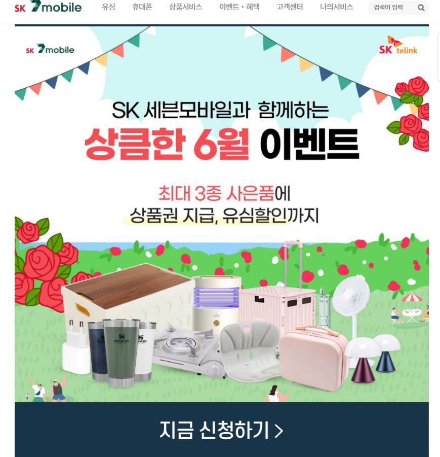 SK 7모바일 셀프개통하고 사은품 + 상품권 받기 사진2