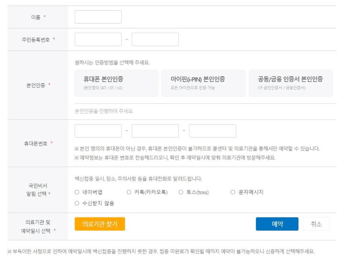 얀센백신_접종