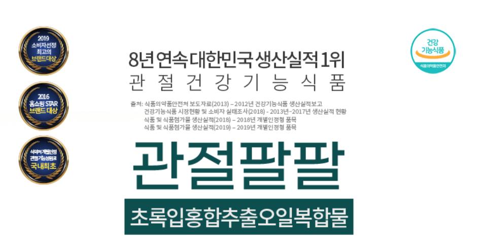 씨스팡-관절팔팔-안전-효과-자료