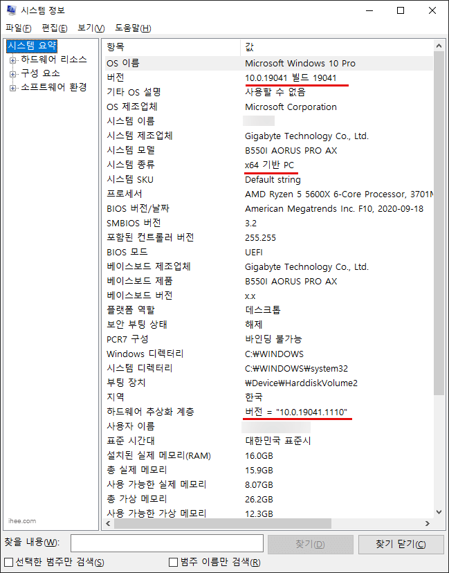 윈도우10 시스템요약