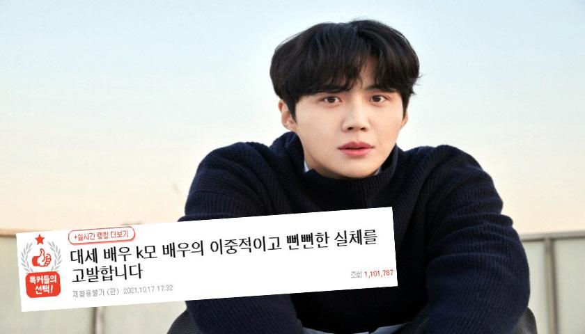 """김선호 결국 '낙태 종용' 인정...""""두려움에 이제야 글 남겨 죄송"""""""