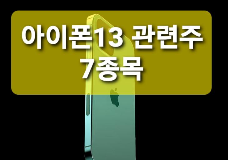 아이폰13 제품 예상 디자인
