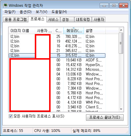 Windows 작업 관리자 프로세스 리스트에 표시된 5개의 리니지2