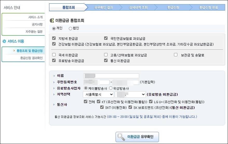 정부24 사이트