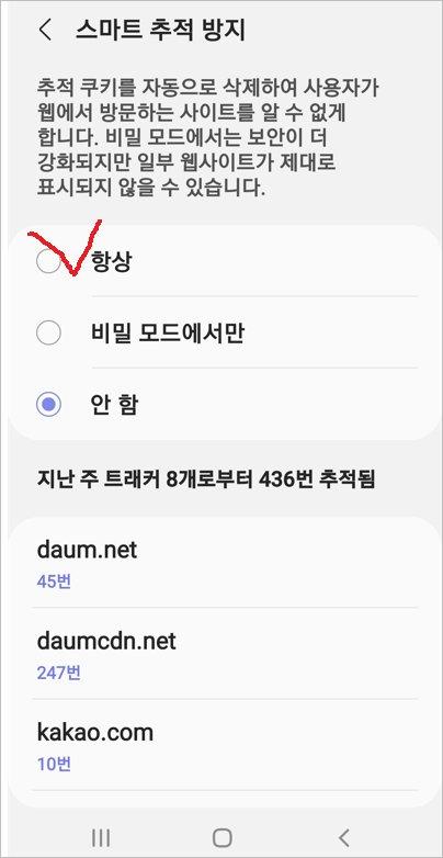 삼성 인터넷 브라우저 15 64비트 배포,정보보안 위해 스마트 추적방지 사용