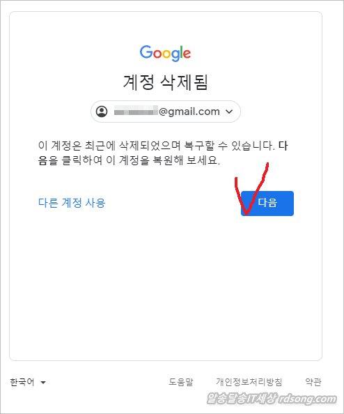 구글계정 삭제 복구 하기4
