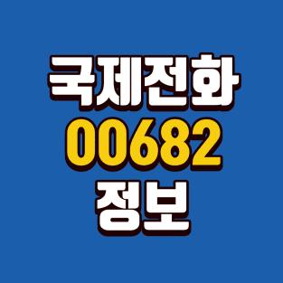 국제전화 00682 받으면