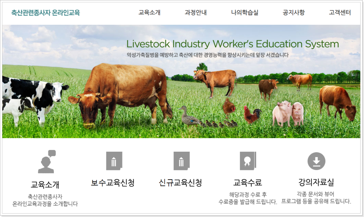 온라인교육센터-화면