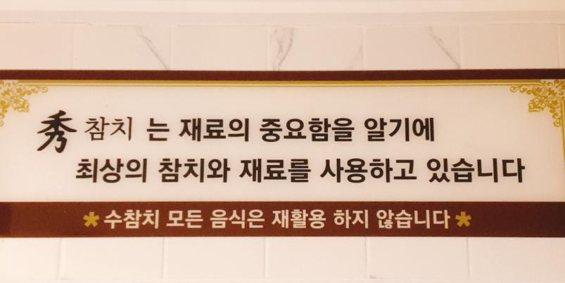 대전 참치 맛집