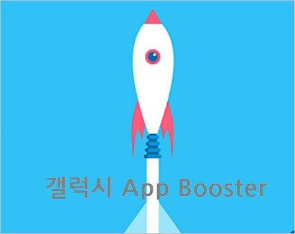 갤럭시 앱 실행 속도 빠르게 최적화 galaxy app booster