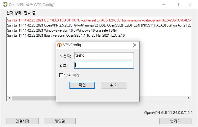 OpenVPN 서버에 접속하기