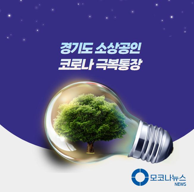 경기도 소상공인 코로나 극복통장
