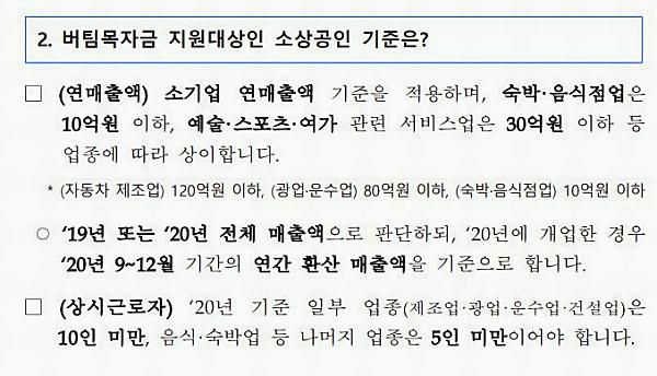 소상공인 버팀목자금 신청방법 기간 관련 이미지육