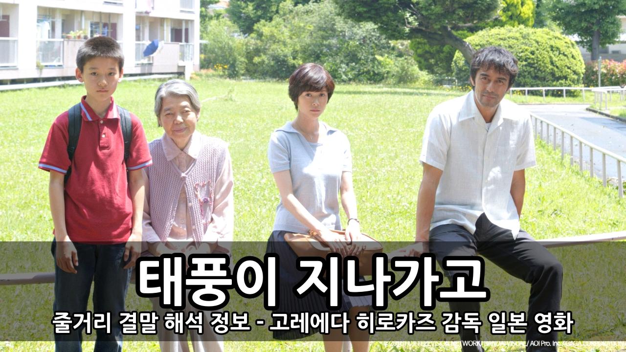 영화 태풍이 지나가고 줄거리 결말 해석 정보 - 고레에다 히로카즈 감독 일본 영화