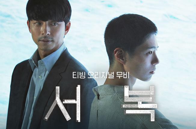 영화 서복 티빙 무료쿠폰