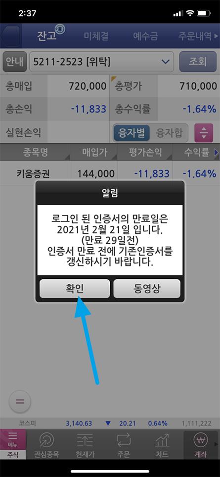 키움증권 인증서 갱신 방법ㆍPCㆍMOBILE