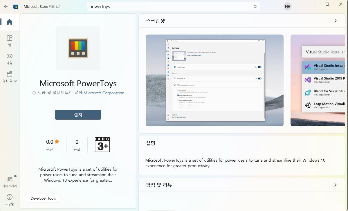 윈도우11 MS스토어에 PowerToys 앱 추가