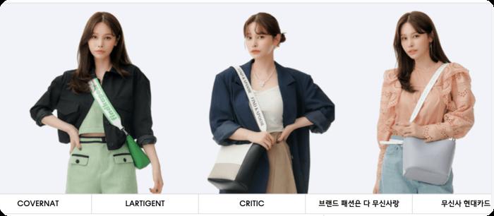 무신사-여성-모델컷-상품