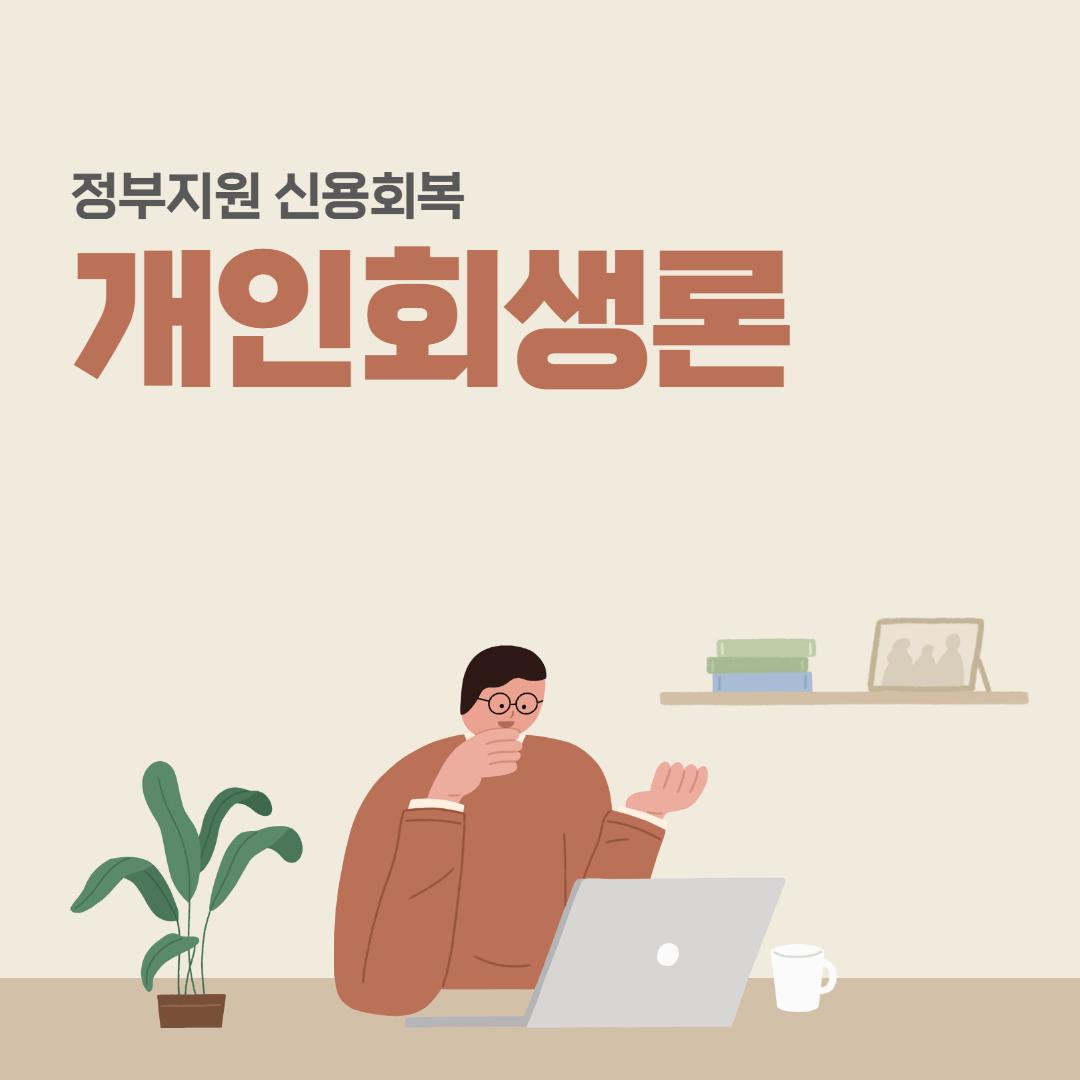 정부지원 신용회복 개인회생론대출