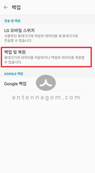 LG 스마트폰 데이터 백업 방법