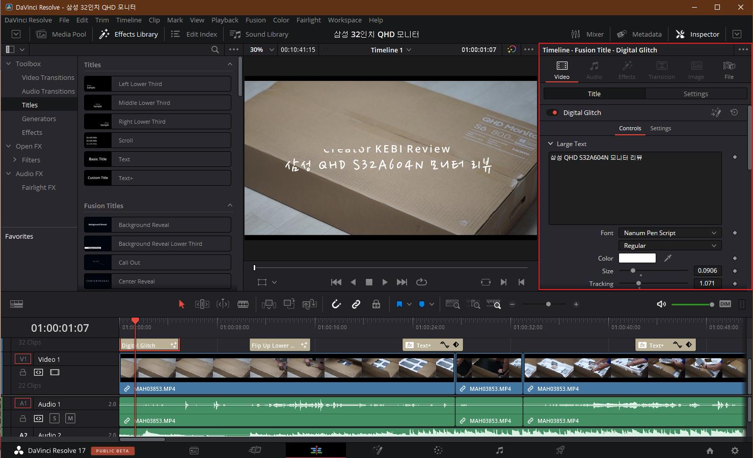 무료 동영상 편집 프로그램 추천 다빈치 리졸브 사용방법 이미지 7