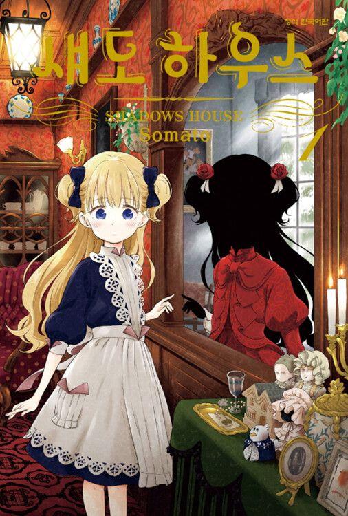 [Ohys-Raws] Shadows House (BS11 1280x720 x264 AAC)