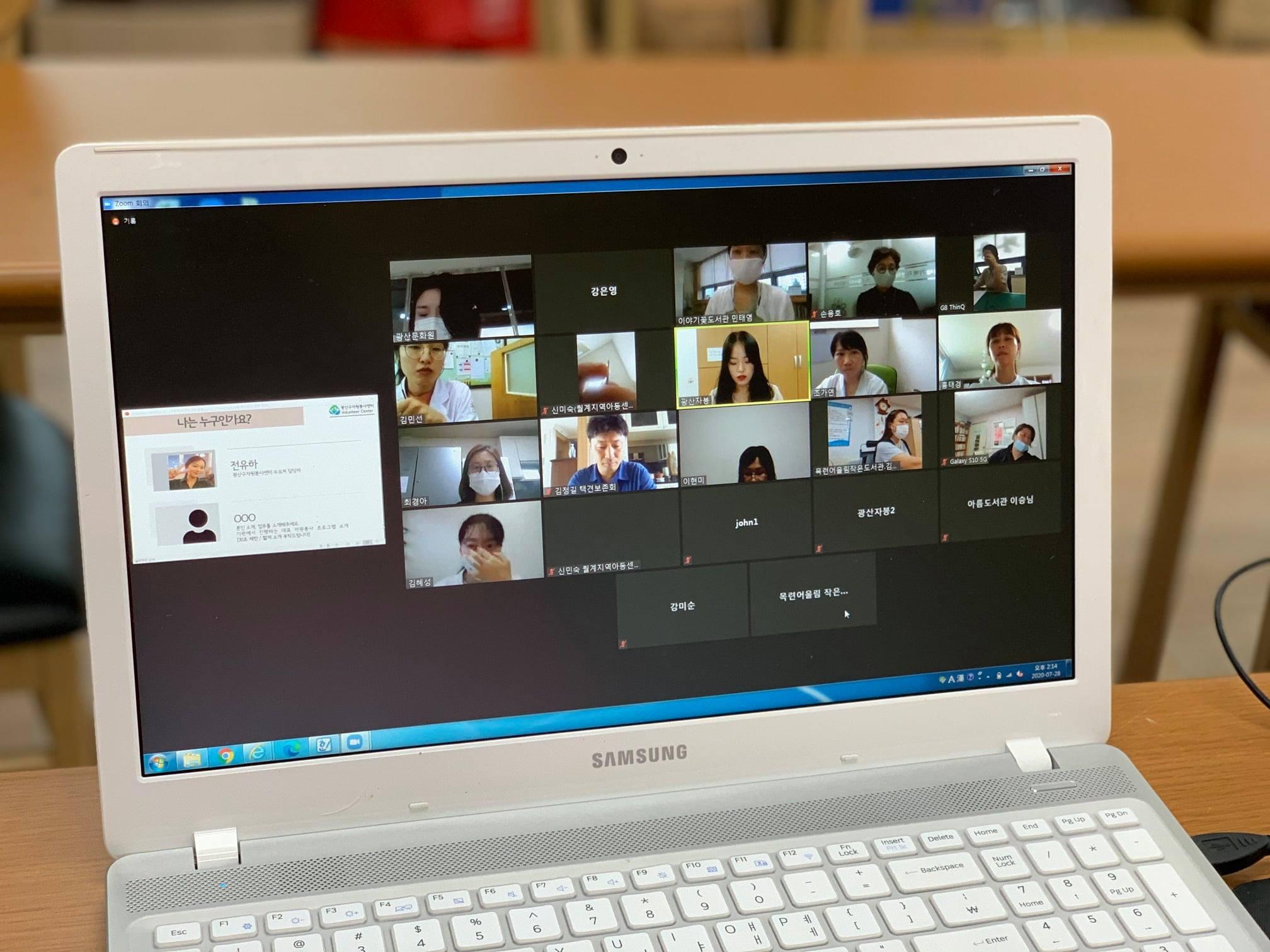 2020 자원봉사 수요처 관리자 온라인 보수교육