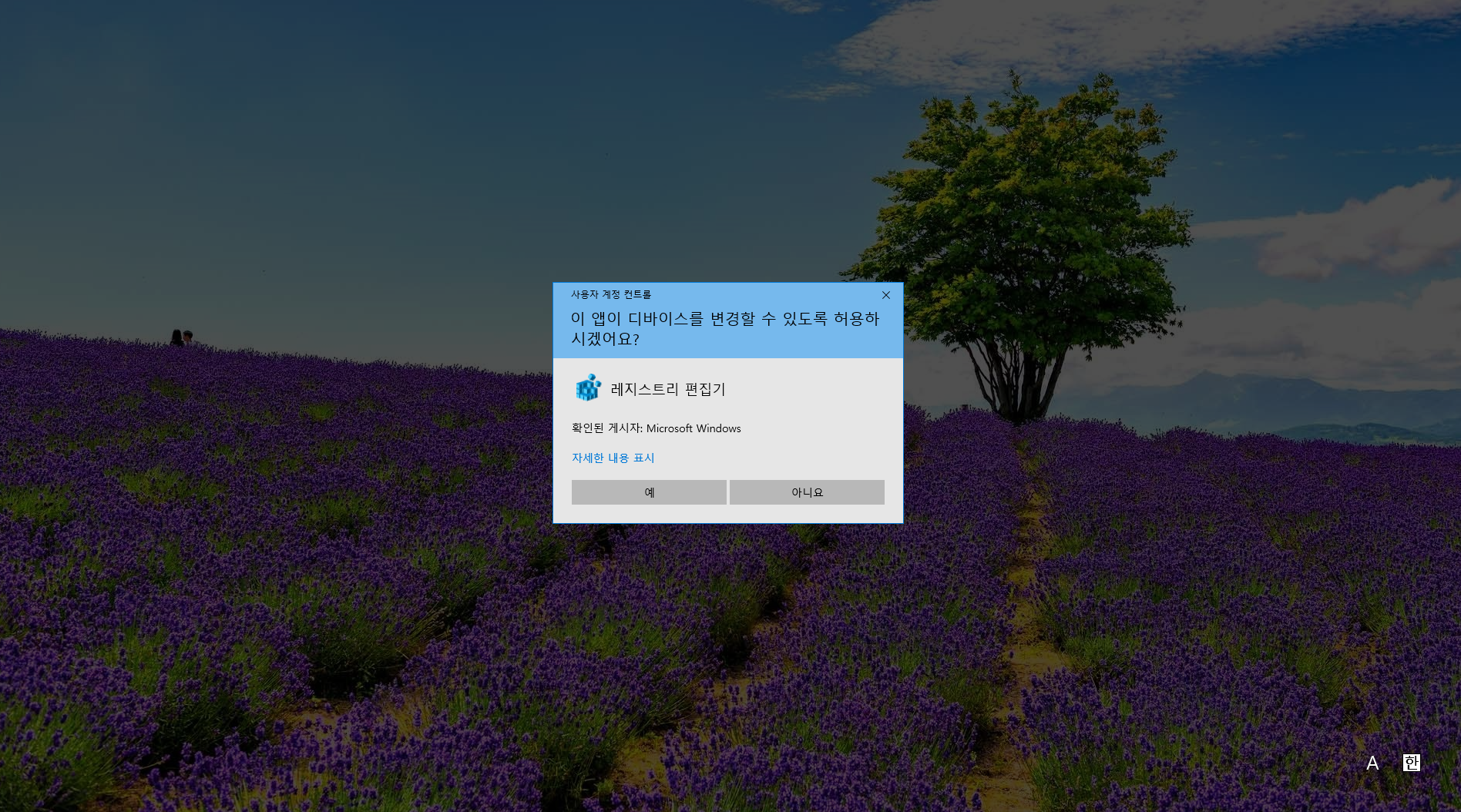 윈도우10 레지스트리 편집