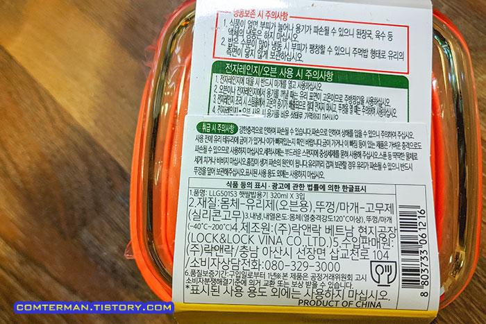 락앤락 햇쌀밥용기 주의사항