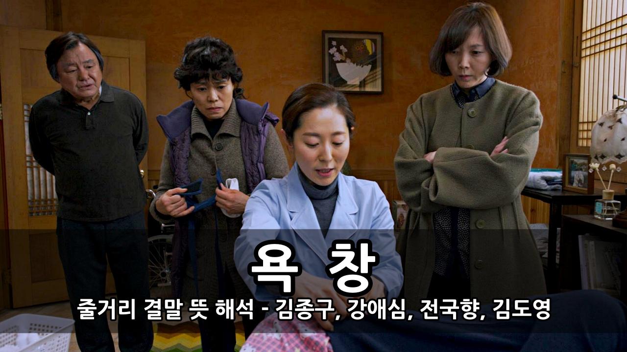 영화 욕창 줄거리 결말 뜻 해석 - 김종구, 강애심, 전국향, 김도영