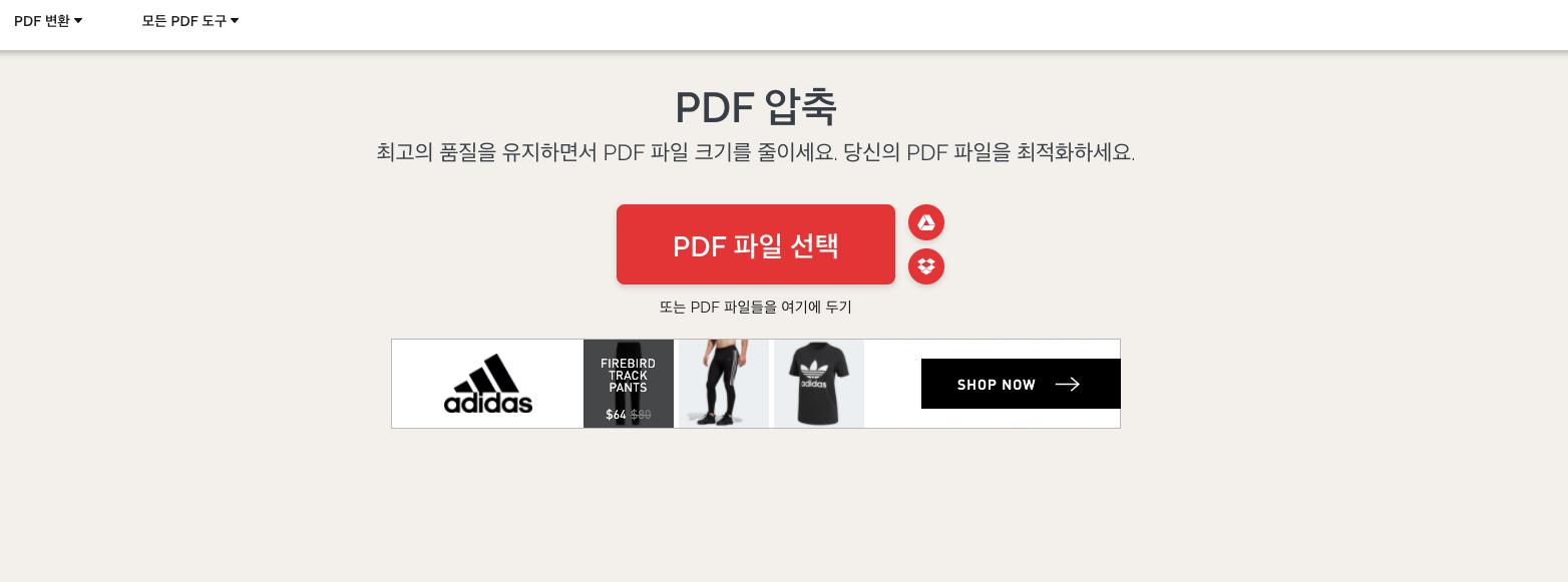 PDF 압축 페이지