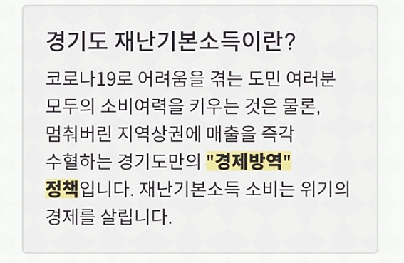 경기도 2차 재난지원금 신청 방법 관련 이미지사