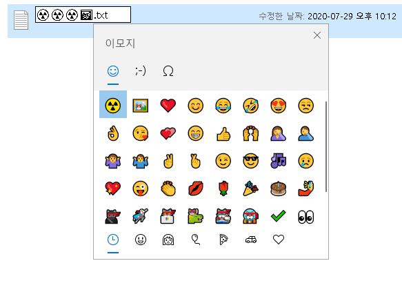 윈도우10 파일 이름에 이모지 아이콘 사용