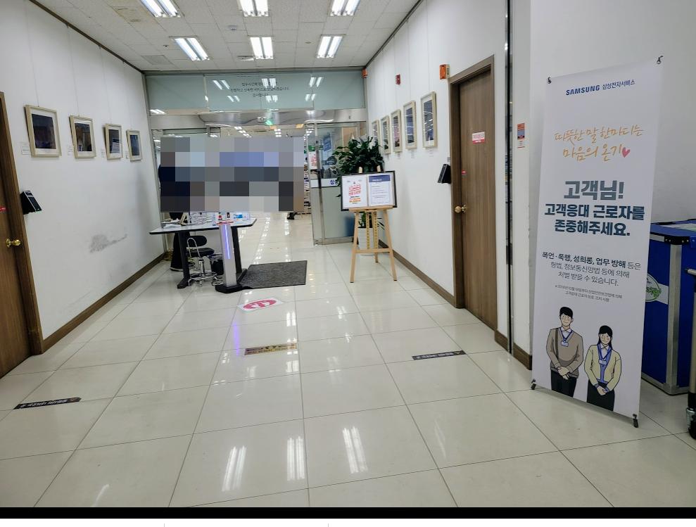 삼성 서비스센터
