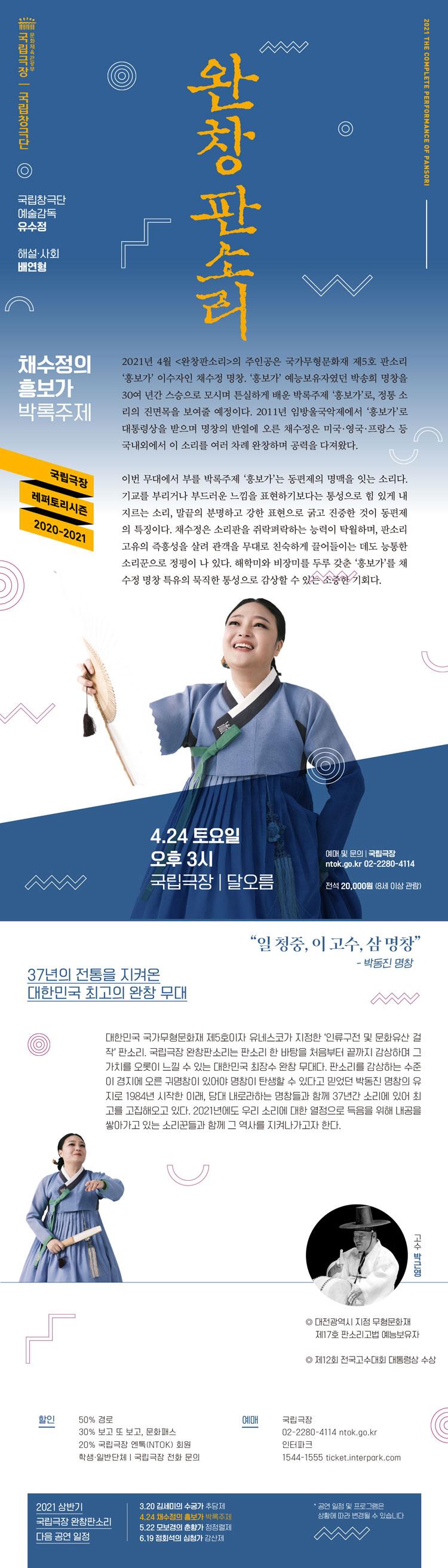 4월 24일 서울 국립극장 완창판소리 공연 '채수정의 흥보가 - 박록주제'