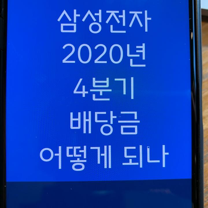 삼성전자-2020년4분기-배당금