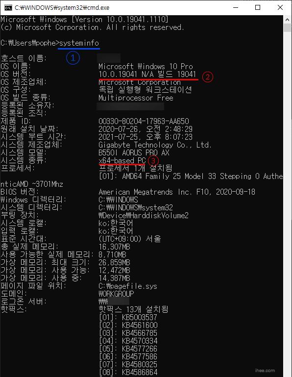 윈도우 10 버전 확인