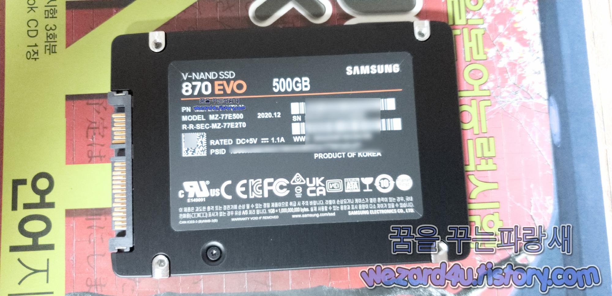 삼성 SSD 870 EVO 500GB 뒷면