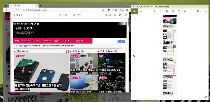 엣지 브라우저 웹 캡처 기능 5